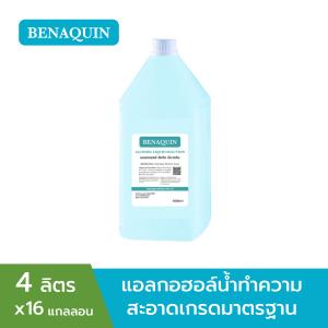 (ยกลัง) แอลกอฮอล์แบบน้ำ 70% เกรดมาตรฐาน บีนาควิน ขนาด 4 ลิตร จำนวน 16 แกลลอน