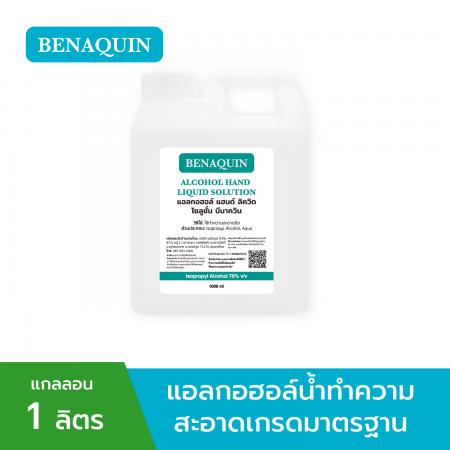 แอลกอฮอล์แบบน้ำ 70% เกรดมาตรฐาน บีนาควิน ขนาด 1 ลิตร