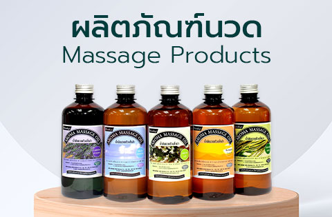 massage supplies product